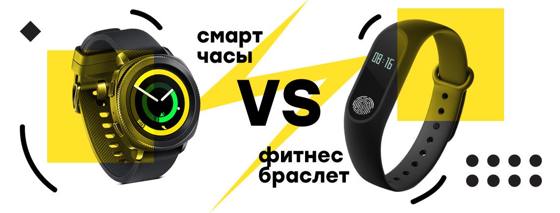 223ea6b7 Купить «умный» гаджет б/у: смарт-часы или фитнес-браслет? — Интернет ...